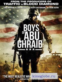 Смотреть фильм Парни из Абу-Грейб