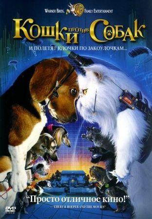 Смотреть фильм Кошки против собак