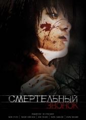 Смотреть фильм Смертельный звонок