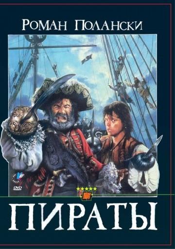 Смотреть фильм Пираты