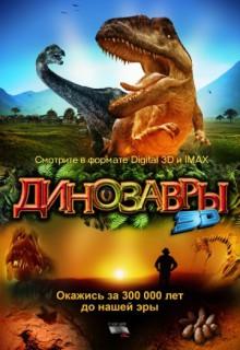 Смотреть фильм Динозавры Патагонии 3D