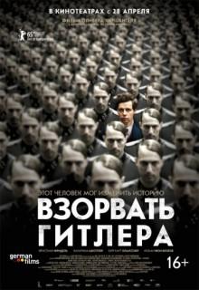 Смотреть фильм Взорвать Гитлера