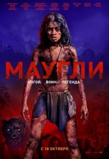Смотреть фильм Маугли