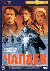 Смотреть фильм Чапаев