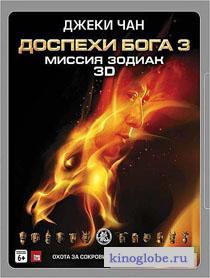 Смотреть фильм Доспехи Бога 3: Китайский зодиак