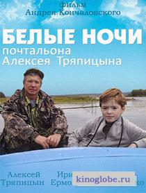 Смотреть фильм Белые ночи почтальона Алексея Тряпицына