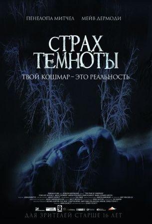 Смотреть фильм Страх темноты