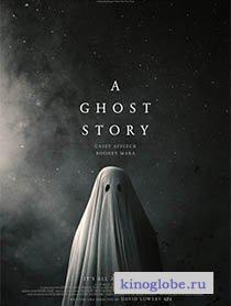 Смотреть фильм История призрака
