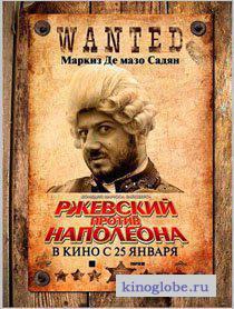 Смотреть фильм Ржевский против Наполеона
