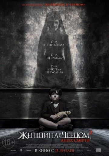 Смотреть фильм Женщина в черном 2: Ангел смерти