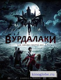 Смотреть фильм Вурдалаки