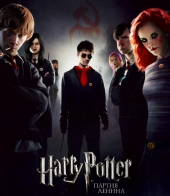 Смотреть фильм Гарри Поттер и Партия Ленина