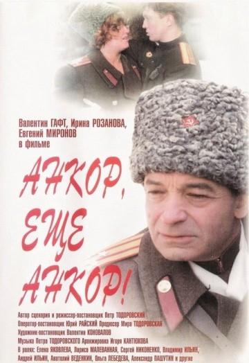 Смотреть фильм Анкор, еще анкор!