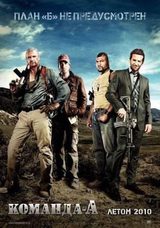 Смотреть фильм Команда «А»