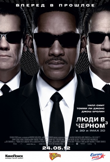 Смотреть фильм Люди в чёрном 3