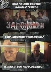Смотреть фильм Заложники