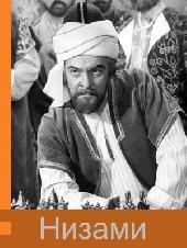 Смотреть фильм Низами