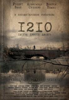 Смотреть фильм 1210 / Тысяча двести десять