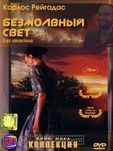 Смотреть фильм Безмолвный свет