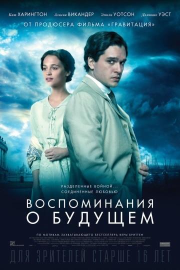Смотреть фильм Воспоминания о будущем