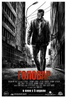 Смотреть фильм Головар