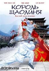 Смотреть фильм Король Шаолиня