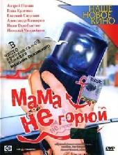 Смотреть фильм Мама не горюй