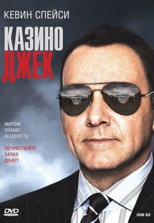 Смотреть фильм Казино Джек