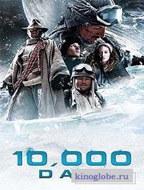 Смотреть фильм 10000 дней