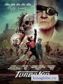 Смотреть фильм Турбо пацан