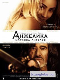 Смотреть фильм Анжелика, маркиза ангелов