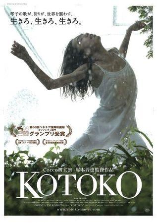 Смотреть фильм Котоко