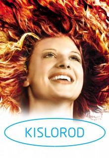 Смотреть фильм Кислород