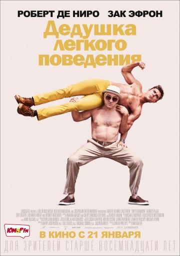 Смотреть фильм Дедушка легкого поведения