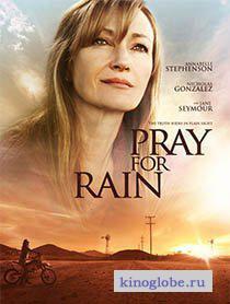 Смотреть фильм Молитва о дожде