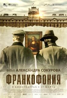 Смотреть фильм Франкофония