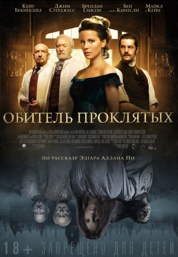 Смотреть фильм Обитель проклятых