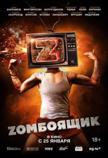 Смотреть фильм Zомбоящик