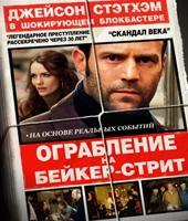 Смотреть фильм Ограбление на Бейкер-Стрит