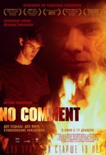 Смотреть фильм No comment