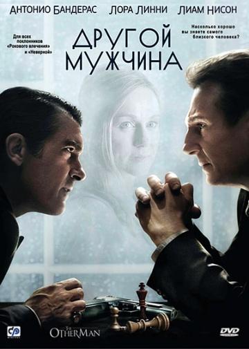 Смотреть фильм Другой мужчина
