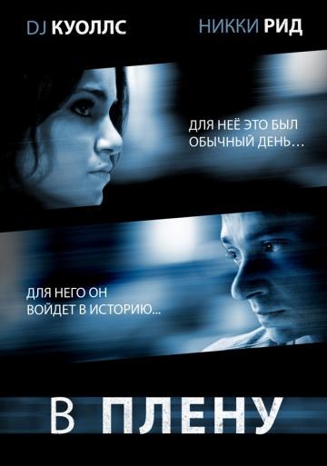 Смотреть фильм В плену