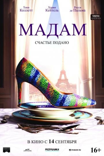Смотреть фильм Мадам