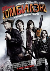 Смотреть фильм Добро пожаловать в Zомбилэнд