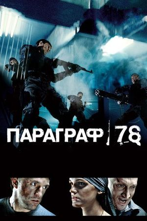 Смотреть фильм Параграф 78: Фильм первый