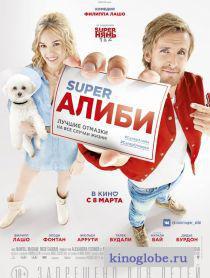 Смотреть фильм Супер алиби