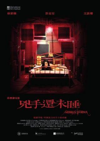 Смотреть фильм Пусть никто не спит