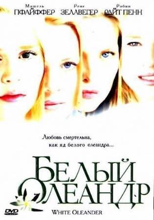 Смотреть фильм Белый Олеандр