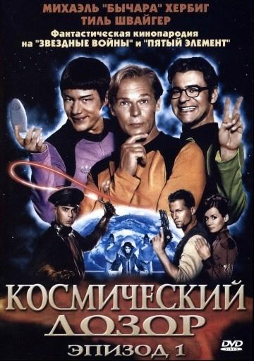 Смотреть фильм Космический дозор. Эпизод 1