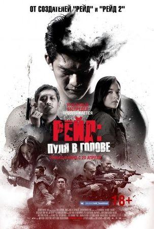 Смотреть фильм Рейд: Пуля в голове